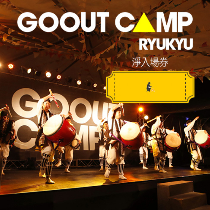 沖繩《GO OUT CAMP RYUKYU》淨入場券
